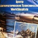 WorkShopAvto