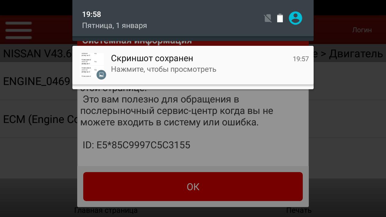 Screenshot_2010-01-01-19-58-32.png