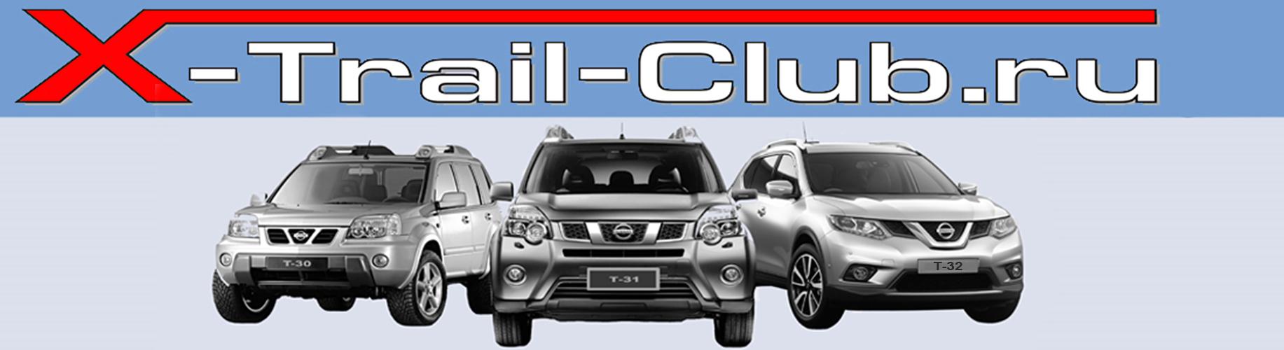 Клуб любителей Nissan X-trail