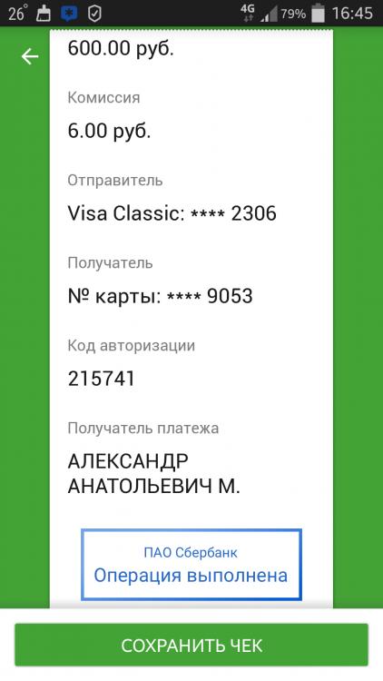 Screenshot_2018-06-30-16-45-53.png