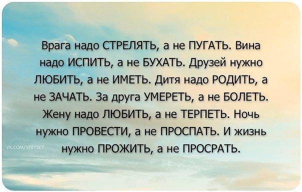 Жизнь нужно прожить.jpg